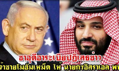 ซาอุดีอาระเบียปฏิเสธข่าว เจ้าชายโมฮัมเหม็ด ให้ นายกฯอิสราเอล พบเป็นการลับ