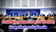 ศาลสิทธิมนุษยชนแห่งยุโรป (ECHR) ห้ามดูหมิ่นท่านนบีมูฮัมหมัด