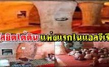 เมื่อมัสยิดถูกปิดตาย(ห้ามละหมาด) พวกเขาจึงสร้างมัสยิดใต้ดิน แห่งแรกในแอลจีเรีย