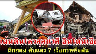 แผ่นดินไหวถล่มสุลาเวสี อินโดนีเซีย ทำตึกถล่ม ดับแล้ว 7 เจ็บกว่าครึ่งพัน