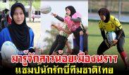 มารู้จักสาวน้อยเมืองนราฯ แชมป์นักรักบี้ทีมชาติไทย