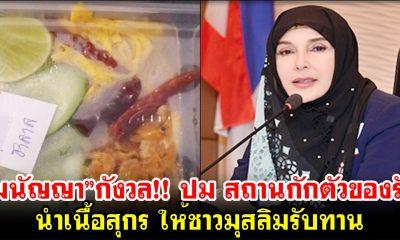 """""""มนัญญา""""กังวล!! ปม สถานกักตัวของรัฐนำเนื้อสุกร ให้ชาวมุสลิมรับทาน"""