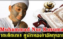 Muhammad Nur Kusuma จากเด็กเกเร สู่นักท่องจำอัลกุรอาน