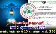 ประกาศจุฬาราชมนตรี วันที่ 1 รอมฎอน ฮ. 1442  ตรงกับวันอังคารที่ 13 เมษายน พ.ศ. 2564