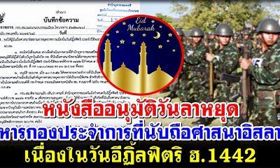 หนังสืออนุมัติวันลาหยุดทหารกองประจำการที่นับถือศาสนาอิสลาม เนื่องในวันอีฏิ้ลฟิตริ ฮ.1442