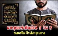 ผลบุญเท่ากับอ่าน 1 ใน 3 ของคัมภีร์อัลกุรอาน