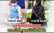 มุสลิมกลัวอัลลอฮฺ มากกว่าที่คุณกลัวไวรัสเสียอีก!