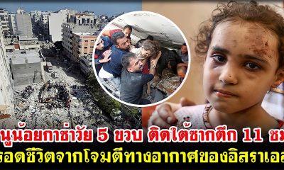 ให้กำลังใจ หนูน้อยกาซ่าวัย 5 ขวบ ติดใต้ซากตึก 11 ชม. รอดชีวิตจากโจมตีทางอากาศของอิสราเอล