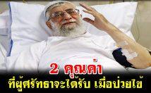 2 คุณค่า ที่ผู้ศรัทธาจะได้รับ เมื่อป่วยไข้