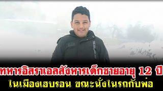 ทหารอิสราเอลสังหารเด็กชายอายุ 12 ปีในเมืองเฮบรอน ขณะนั่งในรถกับพ่อ