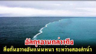 มหัศจรรย์อัลกุรอาน กล่าวถึง สิ่งกั้นขวางอันแน่นหนา ระหว่างสองลำน้ำ