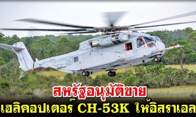 สหรัฐอนุมัติขายเฮลิคอปเตอร์ CH-53K ให้อิสราเอล