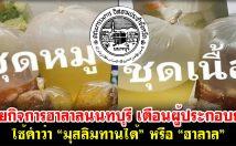 """ฝ่ายกิจการฮาลาลนนทบุรี เตือนผู้ประกอบการ ใช้คำว่า """"มุสลิมทานได้"""" หรือ """"ฮาลาล"""""""