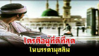 ใครคือผู้ที่ดีที่สุด ในบรรดามุสลิม
