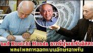 Fuad Kouichi Honda ชาวญี่ปุ่นเข้ารับอิสลาม และหลงใหลการออกแบบอักษรอาหรับ