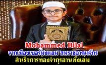 Mohammed Bilal จากเมืองเบอร์มิงแฮม สหราชอาณาจักร สำเร็จการท่องจำกุรอานทั้งเล่ม