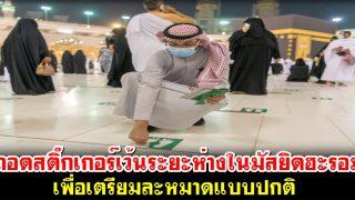 ถอดสติ๊กเกอร์เว้นระยะห่างทุกจุดในมัสยิดฮะรอม เพื่อเตรียมละหมาดแบบปกติ