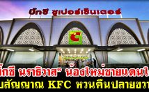 """""""บิ๊กซี นราธิวาส"""" ห้างน้องใหม่ชายแดนใต้ จับสัญญาณ KFC หวนคืนปลายขวาน"""