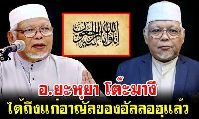 อ.ยะหฺยา โต๊ะมางี อิหม่ามประจำมัสญิดอัล-อิศลาหฺ ได้ถึงแก่อาญัลของอัลลอฮฺแล้ว